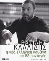 Η νέα ελληνική κουζίνα σε 88 συνταγές