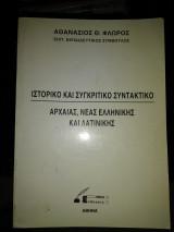 Ιστορικό και συγκριτικό συντακτικό αρχαίας νέας Ελληνικής και λατινικής