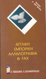 Αγγλική Εμπορική Αλληλογραφία & fax