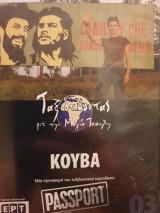 Κούβα (dvd)-Ταξιδεύοντας με την Μάγια Τσόκλη
