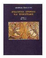 Βυζαντινοί ιστορικοί και χρονογράφοι