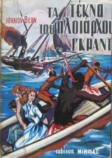 Τα τέκνα του πλοιάρχου Γκραντ