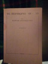 Το περιθώριο'68-'69 δεύτερη έκδοση