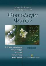 Φυσιολογία Φυτών