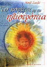 Το κορίτσι με τα ηλιοτρόπια