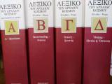 Λεξικό του αρχαίου κόσμου. Ελλάδα-Ρώμη