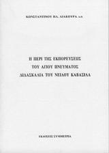 Η περί της εκπορεύσεως του Αγ. Πνεύματος διδασκαλία του Νείλου Καβάσιλα