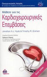 Μάθετε για τις καρδιοχειρουργικές επεμβάσεις