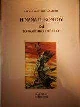 Η Νανά Π. Κοντού και το ποιητικό της έργο