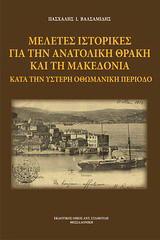 Μελέτες ιστορικές για την Ανατολική Θράκη και τη Μακεδονία κατά την ύστερη οθωμανική περίοδο