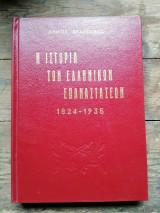 Η Ιστορία των Ελληνικών Επαναστάσεων 1824 - 1935