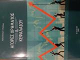 Αγορές Χρήματος και Κεφαλαίου