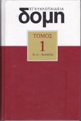Εγκυκλοπαίδεια Δομή. Τόμος 1