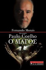 Paulo Coelho ο μάγος