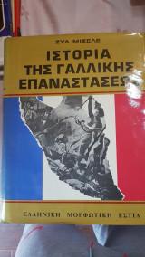 Ιστορία της γαλλικής επαναστασεως