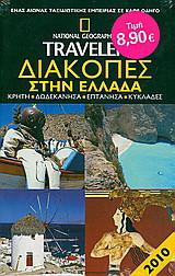 National Geographic Traveler: Διακοπές στην Ελλάδα