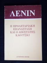 Λένιν - Η Προλεταριακή Επανάσταση και ο Αποστάτης Καούτσκι