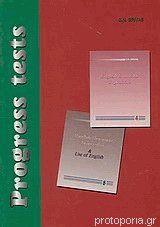 Progress tests. Books 4 and 5