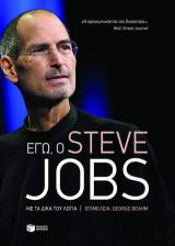 Εγώ, ο Steve Jobs