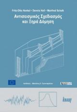 Αντισεισμικός Σχεδιασμός και Ξηρά Δόμηση