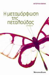 Η μεταμόρφωση της πεταλούδας