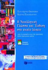 Η νεοελληνική γλώσσα και έκθεση στο ενιαίο λύκειο