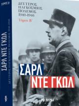 ΣΑΡΛ ΝΤΕ ΓΚΩΛ Β΄ Παγκόσμιος Πόλεμος Τόμος Β΄