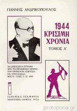 ΚΡΙΣΙΜΗ ΧΡΟΝΙΑ 1944 (ΔΙΤΟΜΟ)