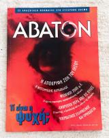Άβατον, τεύχος 1, Μάρτιος - Απρίλιος 1999