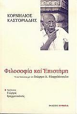 Φιλοσοφία και επιστήμη