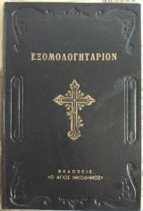 ΕΞΟΜΟΛΟΓΗΤΑΡΙΟΝ (ΔΕΜΕΝΟ)