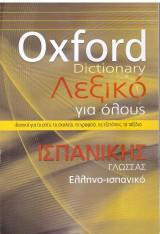 Oxford Dictionary: Λεξικό για όλους - Ισπανικής Γλώσσας: Ελληνο-Ισπανικο