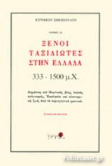 Ξένοι Ταξιδιώτες στην Ελλάδα 333-1500μ.Χ.