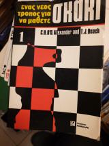 Ένας νέος τρόπος για να μάθετε σκάκι