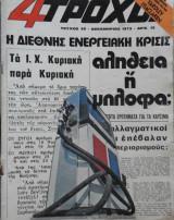 4Τροχοί Δεκέμβριος 1973