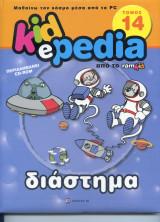 Kidepedia: Διάστημα