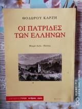 Οι πατρίδες των Ελλήνων Μικρά Ασία Πόντος