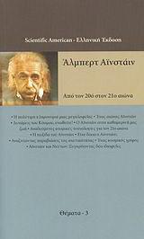 Άλμπερτ Aϊνστάιν