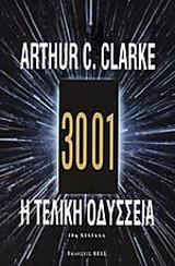 3001: Η τελική Οδύσσεια