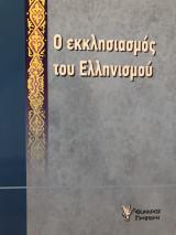 Ο εκκλησιασμός του Ελληνισμού