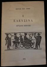 Ελευσίνα (Αρχαία Εποχή)
