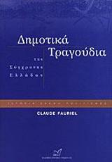 Δημοτικά τραγούδια της σύγχρονης Ελλάδας