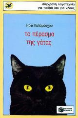 Το πέρασμα της γάτας