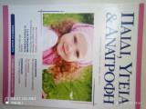 Παιδι, υγεία και ανατροφή Τεύχος 56