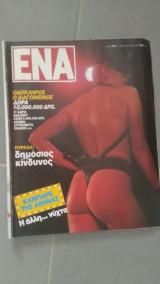 Περιοδικό Ένα τεύχος 47