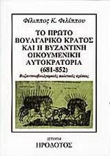 ΤΟ ΠΡΩΤΟ ΒΟΥΛΓΑΡΙΚΟ ΚΡΑΤΟΣ ΚΑΙ Η ΒΥΖΑΝΤΙΝΗ ΟΙΚΟΥΜΕΝΙΚΗ ΑΥΤΟΚΡΑΤΟΡΙΑ (681-852)