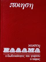Ποίηση, Κωστή Παλαμά, ο δωδεκάλογος του γύφτου, ο τάφος