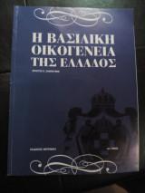 Η Βασιλική οικογένεια της Ελλάδος