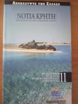 Ανακαλύψτε την Ελλάδα 11. Νότια Κρήτη