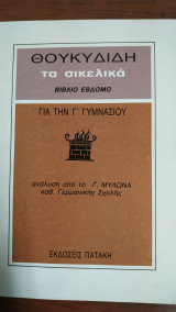 Θουκιδίδη Τα Σικελικά Βιβλίο Έβδομο για την Γ' Γυμνασίου